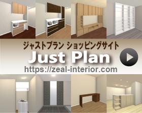 オーダー家具JustPlan|shop zealworks