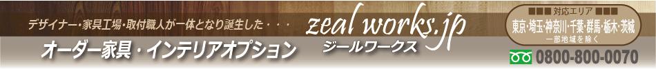 オーダー家具【zealworks】ジールワークス