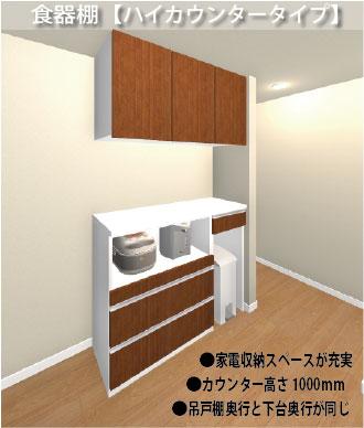 JustPlan【食器棚】ハイカウンタータイプ