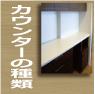 オーダー家具の資料館【カウンターの種類】