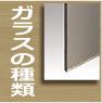 オーダー家具の資料館【ガラスの種類】