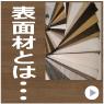 オーダー家具の資料館【表面材】
