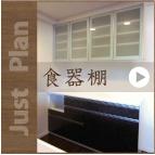 オーダー食器棚【JustPlan】新デザインをUP中です!をもっと見る