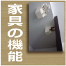 オーダー家具の資料館【家具の機能】