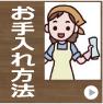 オーダー家具の資料館【材質別お手入れ方法】