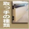 オーダー家具の資料館【取っ手の種類】