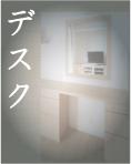 JustPlan【デスク】