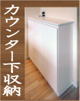 【カウンター収納】