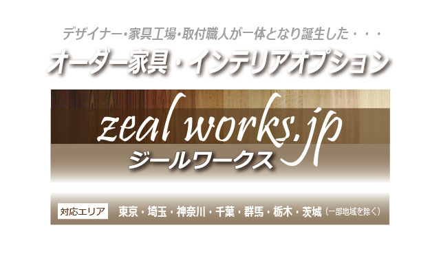 zealworks top