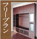 オーダー家具 オリジナルデザイン