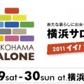横浜サローネ 2011イイ!~食×住~をもっと見る