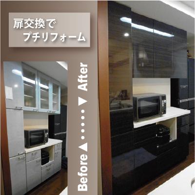 扉交換 キッチン 洗面化粧台 食器棚