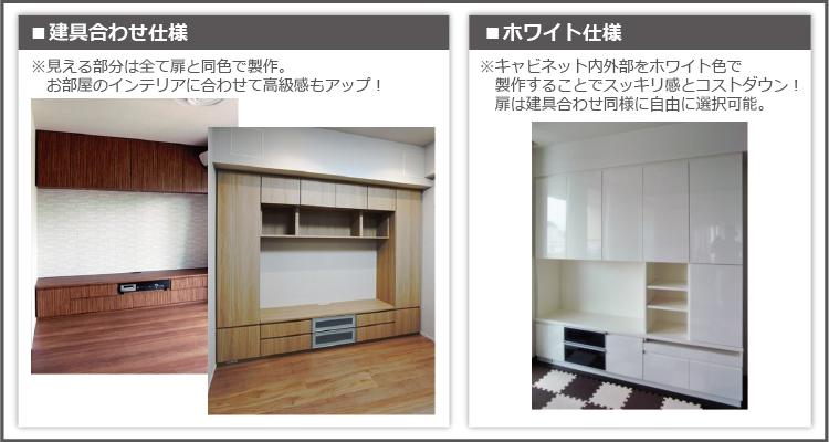 『JustPlan壁面収納(TVボード)』全プラン、リニューアル!