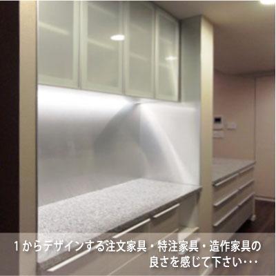 食器棚 壁面収納 カウンター収納 テレビボード デスク 吊戸棚 本棚 ミラー