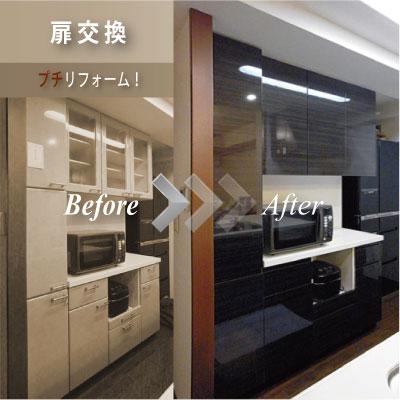 扉交換 キッチン 洗面所 食器棚