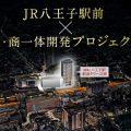 (仮称)八王子駅駅前タワー計画の詳細はこちら