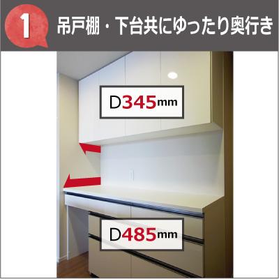 食器棚標準仕様1_奥行拡大