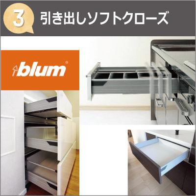 食器棚標準仕様3_引き出しソフトクローズ