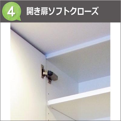 食器棚標準仕様4_扉ソフトクローズ