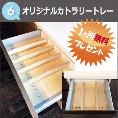 食器棚標準仕様6_カトラリートレイ