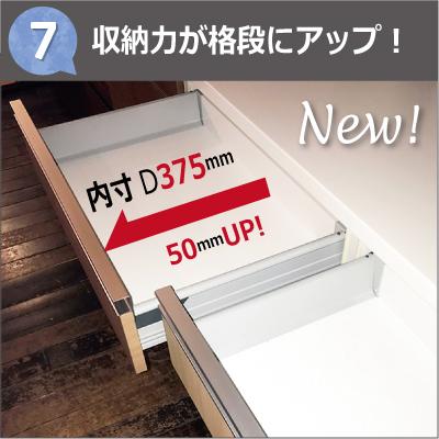 食器棚仕様7