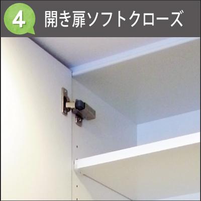 食器棚標準仕様4