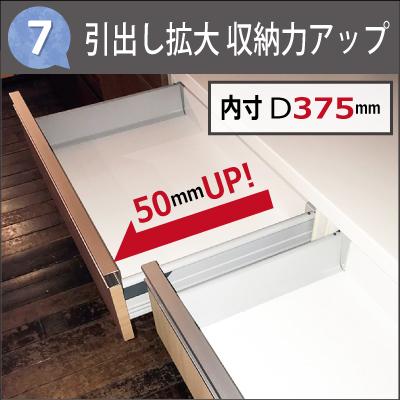 食器棚標準仕様7